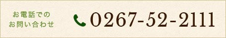 0267-52-2111