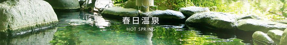 春日温泉 Hot spring