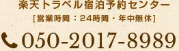 楽天トラベル宿泊予約センター 営業時間:24時間・年中無休 050-2017-8989